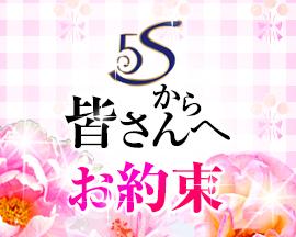 札幌市/すすきの・5S SAPPOROの求人用画像_01