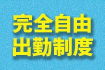 横浜市/関内/曙町・何と性拳の求人用画像_01