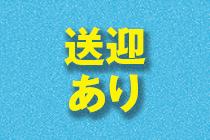 横浜市/関内/曙町・何と性拳の求人用画像_02