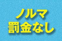 横浜市/関内/曙町・何と性拳の求人用画像_03