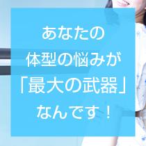 名駅/納屋橋・ごほうびSPA名古屋店の求人用画像_01