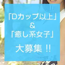 名駅/納屋橋・ごほうびSPA名古屋店の求人用画像_02
