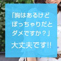 名駅/納屋橋・ごほうびSPA名古屋店の求人用画像_03