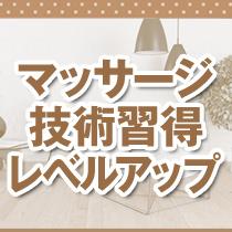 広島市・M-STYLE aroma-Mの求人用画像_03