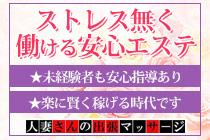 札幌市/すすきの・人妻さんの出張マッサージ 札幌店の求人用画像_03