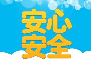 横浜市/関内/曙町・上大岡エンジェルハンドの求人用画像_01