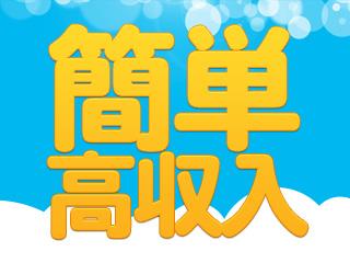横浜市/関内/曙町・上大岡エンジェルハンドの求人用画像_02