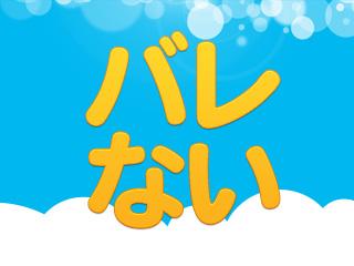 横浜市/関内/曙町・上大岡エンジェルハンドの求人用画像_03