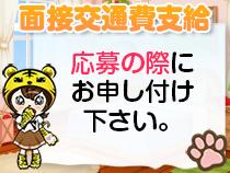 キタ(梅田/兎我野…)・とらのあな梅田店の求人用画像_01