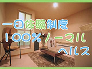 尾張/一宮・ファンキーガールの求人用画像_01