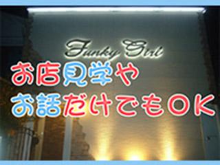 尾張/一宮・ファンキーガールの求人用画像_03
