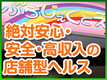 横浜市/関内/曙町・プロジェクトL(ミクシーグループ) の求人用画像_01