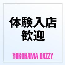 横浜市/関内/曙町・横浜デリヘル DAZZYの求人用画像_01
