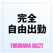 横浜市/関内/曙町・横浜デリヘル DAZZYの求人用画像_02