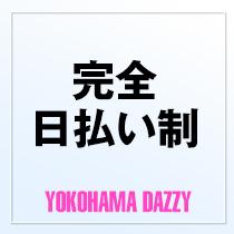 横浜市/関内/曙町・横浜デリヘル DAZZYの求人用画像_03