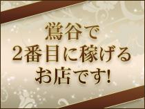 鶯谷/日暮里・恋する妻たちの求人用画像_02