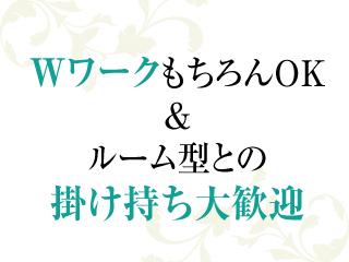 栄/錦/丸の内・GRAND PALACE NAGOYA グランドパレスナゴヤの求人用画像_01