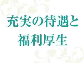 栄/錦/丸の内・GRAND PALACE NAGOYA グランドパレスナゴヤの求人用画像_03