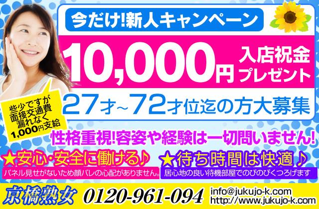 京橋・京橋熟女の求人用画像_02