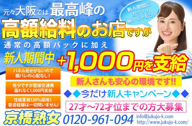 京橋・京橋熟女の求人用画像_03