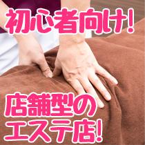 秋葉原/神田/大手町・リラクゼーションABFの求人用画像_01