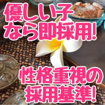 秋葉原/神田/大手町・リラクゼーションABFの求人用画像_02