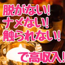 秋葉原/神田/大手町・リラクゼーションABFの求人用画像_03