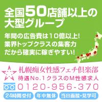 札幌市/すすきの・札幌痴女性感フェチ倶楽部の求人用画像_01