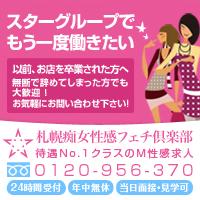 札幌市/すすきの・札幌痴女性感フェチ倶楽部の求人用画像_02