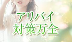 横浜市/関内/曙町・One More奥様 横浜関内店の求人用画像_03