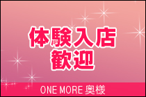 厚木市・one more 奥様 厚木店の求人用画像_01