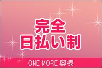 厚木市・one more 奥様 厚木店の求人用画像_02