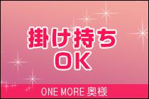 厚木市・one more 奥様 厚木店の求人用画像_03