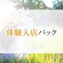 キタ(梅田/兎我野…)・アルファローゼの求人用画像_01