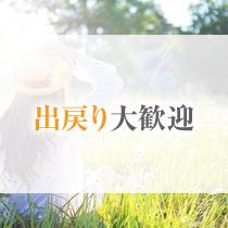 キタ(梅田/兎我野…)・アルファローゼの求人用画像_02