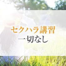 キタ(梅田/兎我野…)・アルファローゼの求人用画像_03