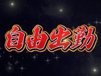 姫路市・Aceの求人用画像_01