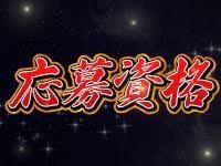 姫路市・Aceの求人用画像_03