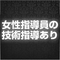 高松市・アロマ5000の求人用画像_02