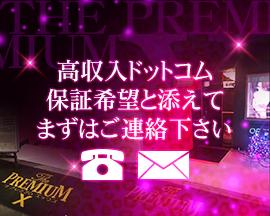 中洲・プレミアムXの求人用画像_03