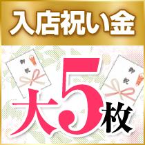 立川/八王子/福生・紳士の嗜み 立川の求人用画像_01