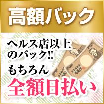 立川/八王子/福生・紳士の嗜み 立川の求人用画像_02