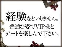 池袋・ロイヤルビップサービス東京の求人用画像_01