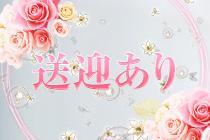 横浜市/関内/曙町・激安若妻デリヘル各駅妻の求人用画像_03