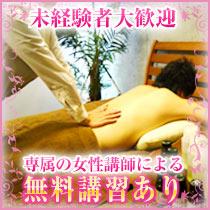 横浜市/関内/曙町・横浜ミセスアロマの求人用画像_01
