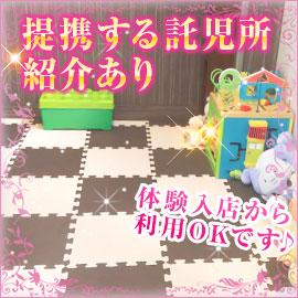 横浜市/関内/曙町・横浜ミセスアロマの求人用画像_03