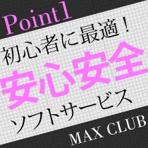藤沢市/平塚市/湘南・MAX・CLUBの求人用画像_01