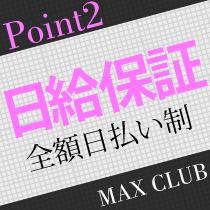 藤沢市/平塚市/湘南・MAX・CLUBの求人用画像_02