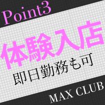 藤沢市/平塚市/湘南・MAX・CLUBの求人用画像_03