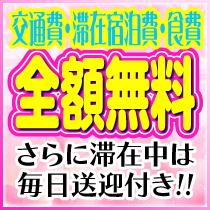 雄琴・ソフィアの求人用画像_02